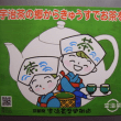 宇治茶の郷から きゅうすでお茶を