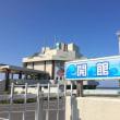 寺泊水族博物館。