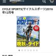 【悲報】サイクルスポーツ12月号のKindle版がない