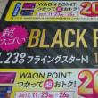 Black・Friday