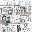 連続ブログ小説   平成29年10月19日(木)庭球部 最終回