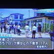 5/24 宮城県の地震
