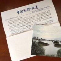 CRI 中国国際放送からのカードと切り絵