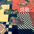 旅する刺繍関西編