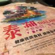 『泰潮』タイ料理(Dalian)