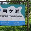 弓ヶ浜(鳥取県)ゆみがはま