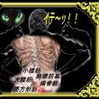コシの筋肉・骨肉・・・分離?