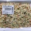 カナダホッキ貝サラダ オジマ