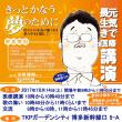 元気で長生き肝臓医療講演 全国編 次回は10月14日土福岡です