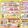 3月26日(月)・27日(火)は、はたやすセール開催!!