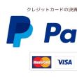 PayPalにてクレジットカードの決済に対応いたしました
