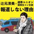 辻元清美議員と関係の深い関西生コン16人逮捕