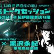 軍艦島と池島のトークセッション開催