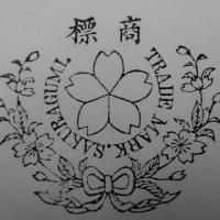桜組の歴史