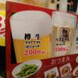 ちょい飲み🍺 松村