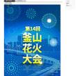 2018釜山花火大会 日本語でのチケット購入のお知らせ