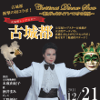 12月21日(日)古城都クリスマス ディナーショー