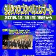 栄公会堂ロビーコンサート