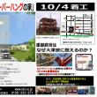 静岡市葵区 重量鉄骨3階建 2世帯住宅