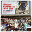 ◯ 第54回 JAPAN DIY HOMECENTER SHOW 2018