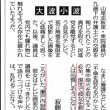 テレビ朝日が一丸となって「山尾バッシング」ー小沢さんの人物破壊と同じ、恐ろしいテレビ局。