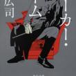 時間があれば『ジョーカー・ゲーム』by柳広司