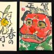 クリスマス、お正月を描く〜絵手紙サークル「ムクゲの会」〜