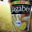 これがジャガビーです♪