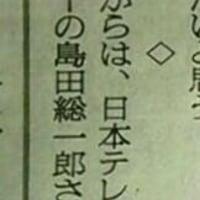 連載「TVダイアリー」島田Pが担当に。