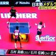 卓球ミックスダブルスがオリンピック正式種目になりました!