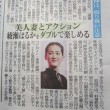 綾瀬はるかの美人妻&アクション「奥様は、取り扱い注意」