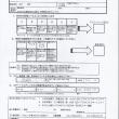H30年 申込要項&行事申込書