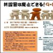 「共謀罪廃止へ」熊谷駅で署名活動