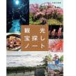 『観光宝探しノート 平成30年度版』(第6号)のお知らせ