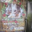 11月11日は豚饅の日です!2017 & 11/1 楠公さん手作り市