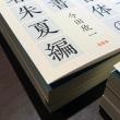 『活字書体の履歴書 青春朱夏編』の出版記念会