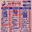 21日春分の日★今週の特売チラシ