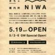 やまとまちの案内所『HIKONIWA』がオープンひこ!