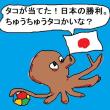 サッカー日本代表コロンビアから大金星!北海のタコは勝利を当てた…