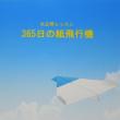 大正琴レッスン「365日の紙飛行機」数字譜とレッスンCDを作成