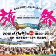 旅の野外フェス「旅祭」!!