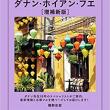 [気温31℃][晴れ] 3/23にダナン・ホイアン・フエ増補新版発売!