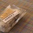 京都からはるばる飛行機でやってきたお菓子。