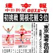 名古屋ウイメンズマラソン2018