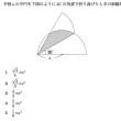 面積の移動 円周角