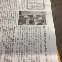 ロビーコンサート終了、新聞に載せて頂きました。