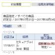 7.51円安