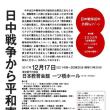 12月17日イベント「日中戦争から平和憲法へ」のご案内