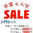 若泉楽器 卒業&入学SALEご案内