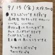 【42】悩めるOG…たち?笑~170915